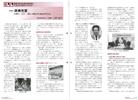 岡山経済研究所 MONTHLY REPORT