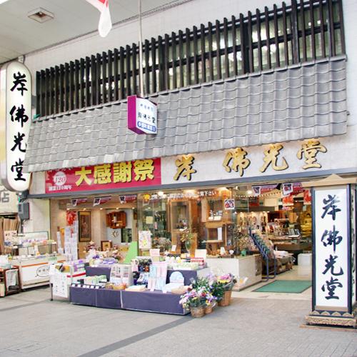 岸佛光堂 岡山本店