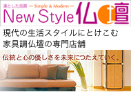 new style 仏壇