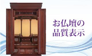 お仏壇の品質表示