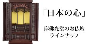 お仏壇ラインナップのイメージ