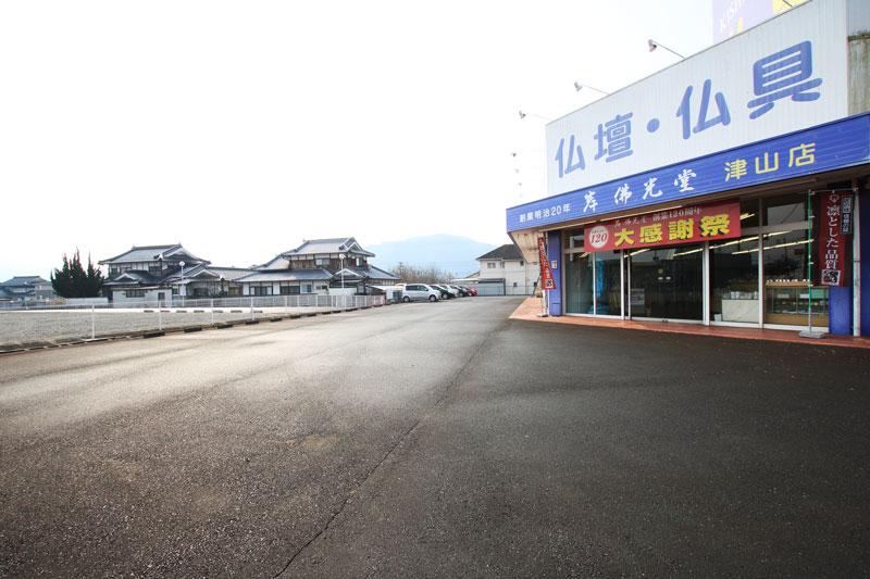 岸佛光堂津山店駐車場