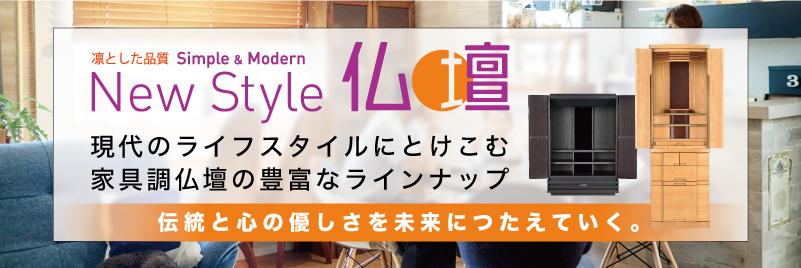 New Style 仏壇.com